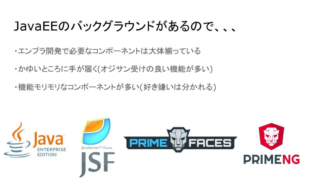 JavaEEのバックグラウンドがあるので、、、 ・エンプラ開発で必要なコンポーネントは大体揃っ...