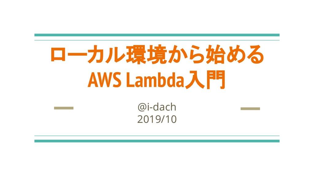 ローカル環境から始める AWS Lambda入門 @i-dach 2019/10