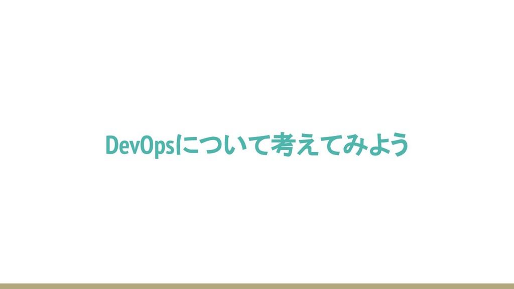 DevOpsについて考えてみよう