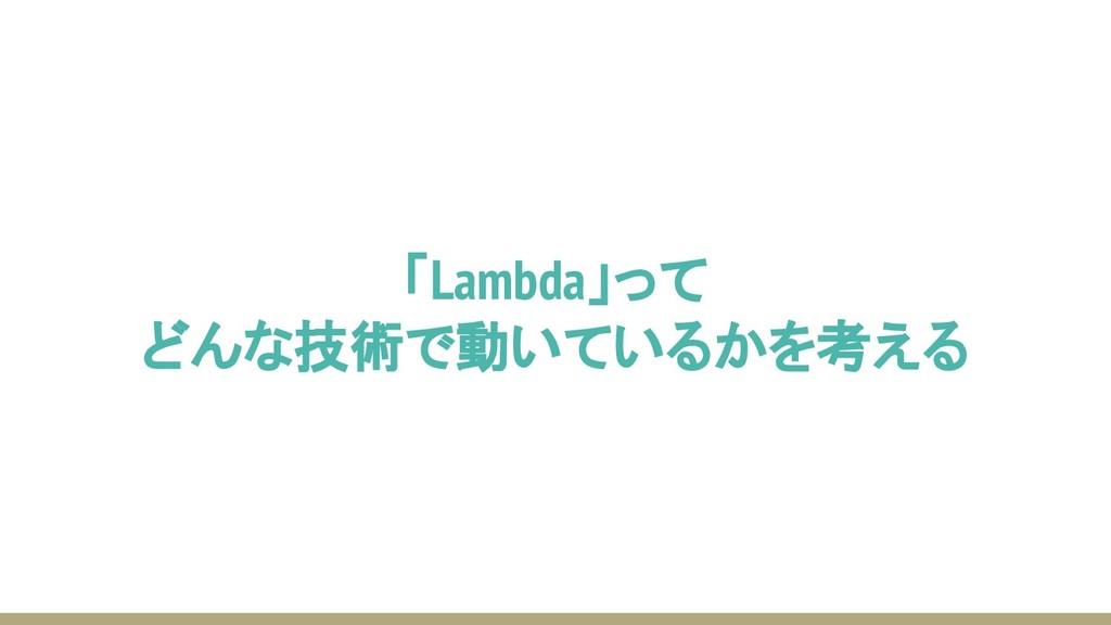「Lambda」って どんな技術で動いているかを考える