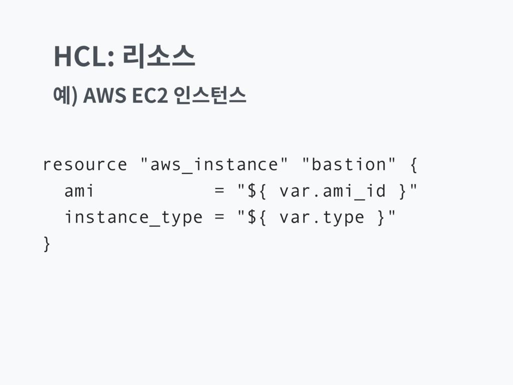 """)$-읺콚큲 폖 """"84&$핆큲큲 resource """"aws_instance""""..."""