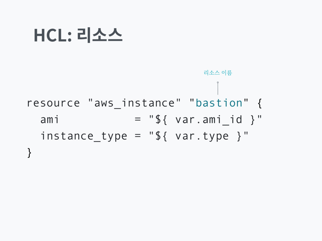 """)$-읺콚큲 resource """"aws_instance"""" """"bastion"""" { am..."""