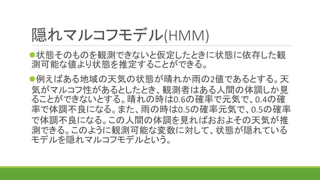 隠れマルコフモデル(HMM) ⚫状態そのものを観測できないと仮定したときに状態に依存した観 測...