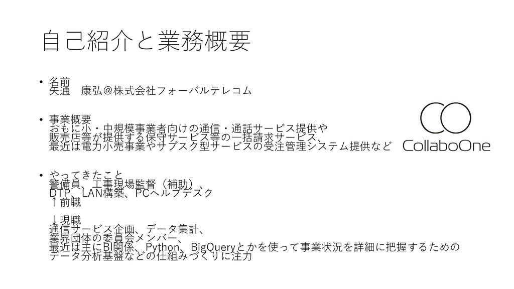 自己紹介と業務概要 • 名前 矢通 康弘@株式会社フォーバルテレコム • 事業概要 おもに小・...