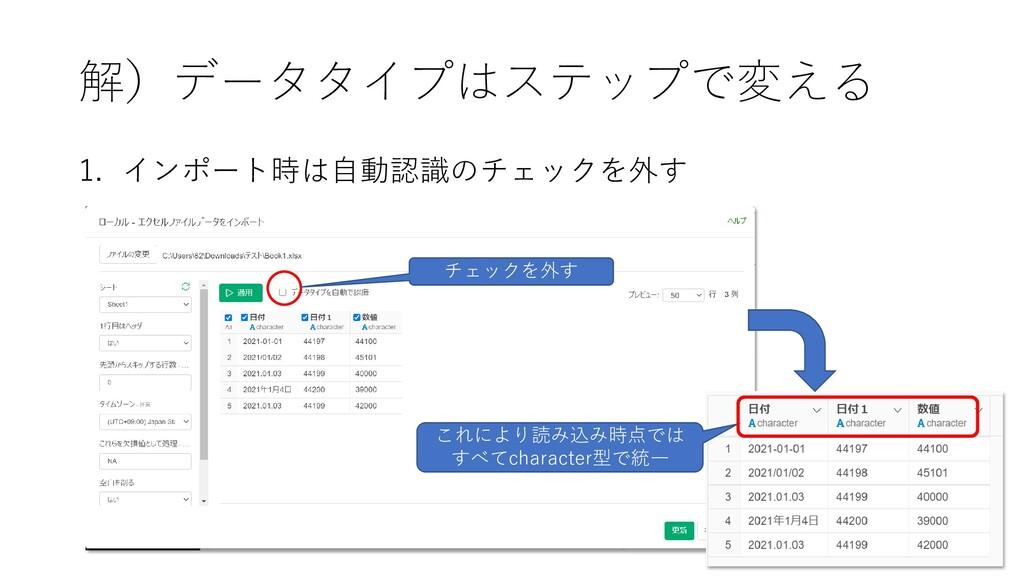 1. インポート時は自動認識のチェックを外す 解)データタイプはステップで変える チェックを外...