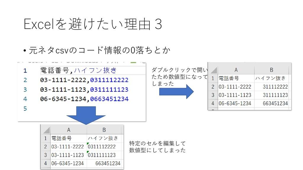 Excelを避けたい理由3 • 元ネタcsvのコード情報の0落ちとか ダブルクリックで開い た...