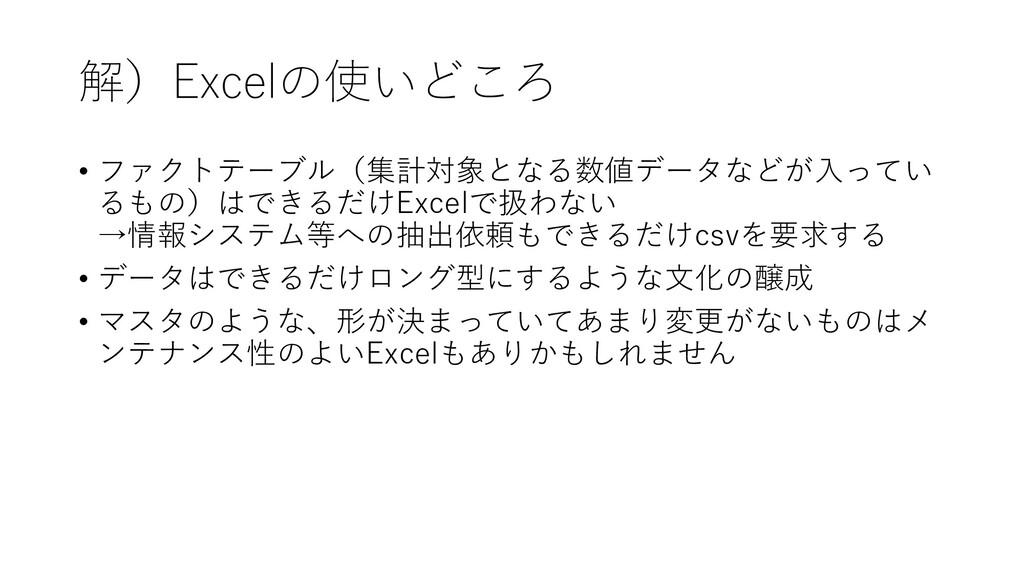 解)Excelの使いどころ • ファクトテーブル(集計対象となる数値データなどが入ってい るも...