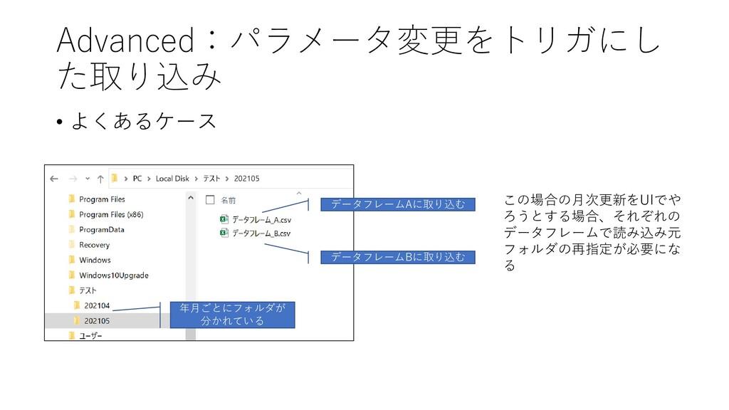 • よくあるケース Advanced:パラメータ変更をトリガにし た取り込み データフレームA...