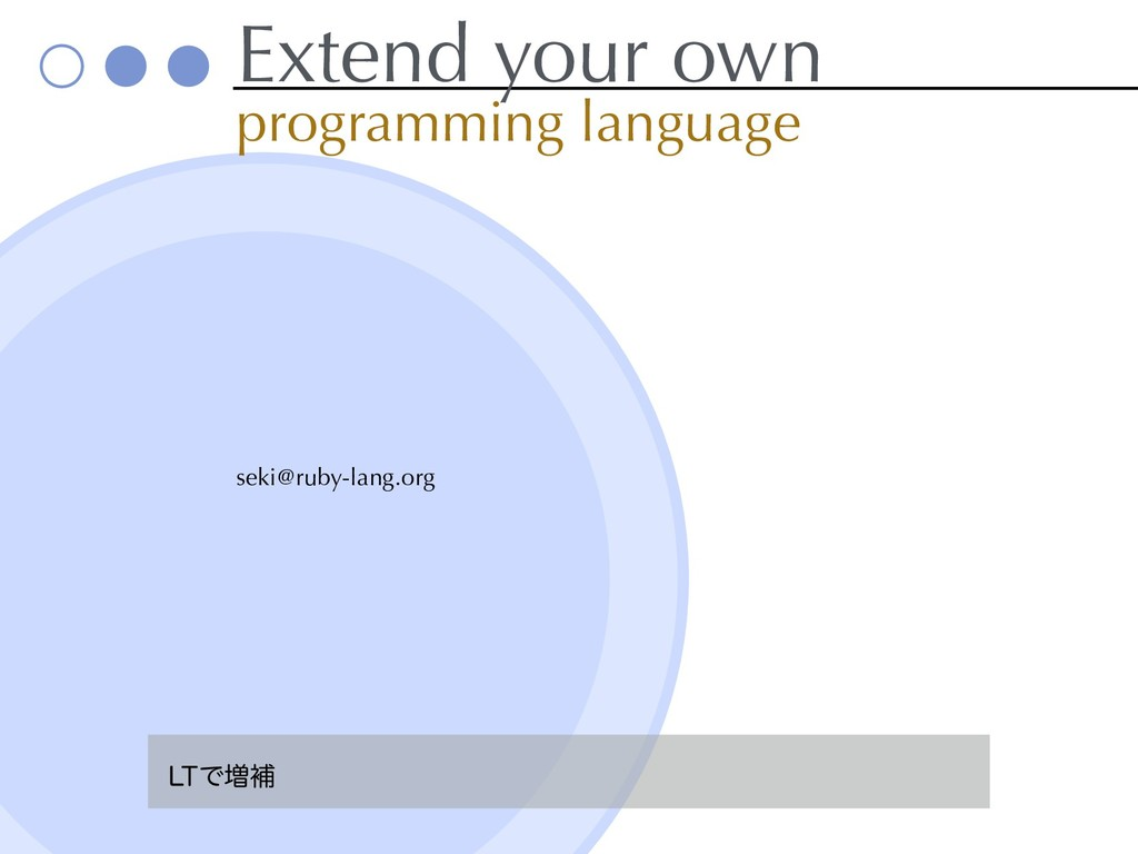 Extend your own programming language seki@ruby-...