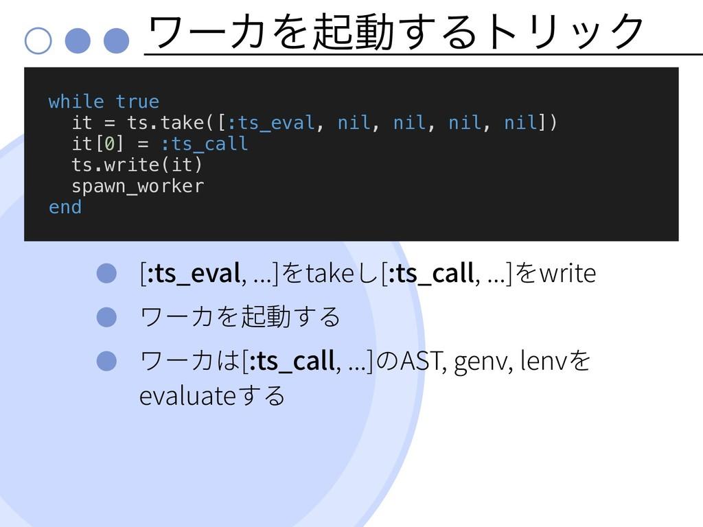 ϫʔΧΛىಈ͢ΔτϦοΫ [:ts_eval, ...] take [:ts_call, .....