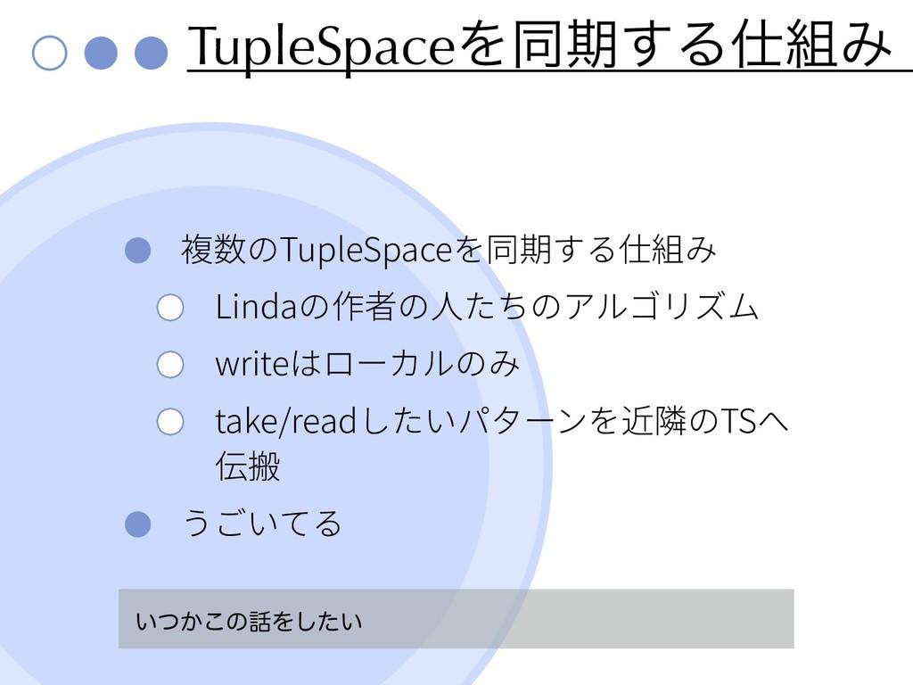 TupleSpaceΛಉظ͢ΔΈ TupleSpace Linda write take/...