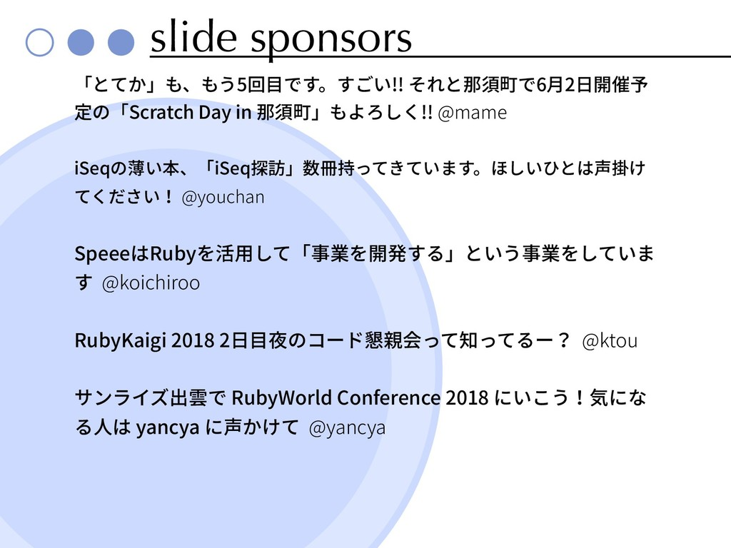slide sponsors 5 !! 6 2 Scratch Day in !! @mame...