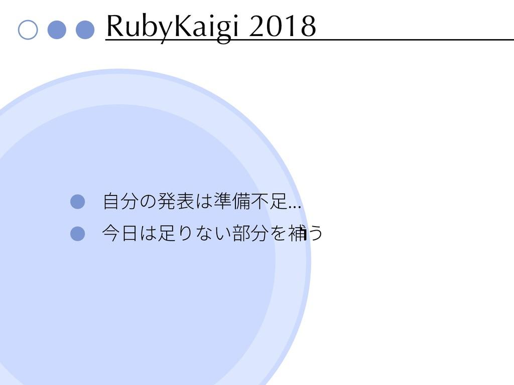 RubyKaigi 2018 ...