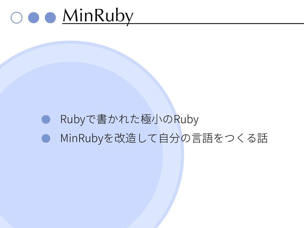 MinRuby Ruby Ruby MinRuby