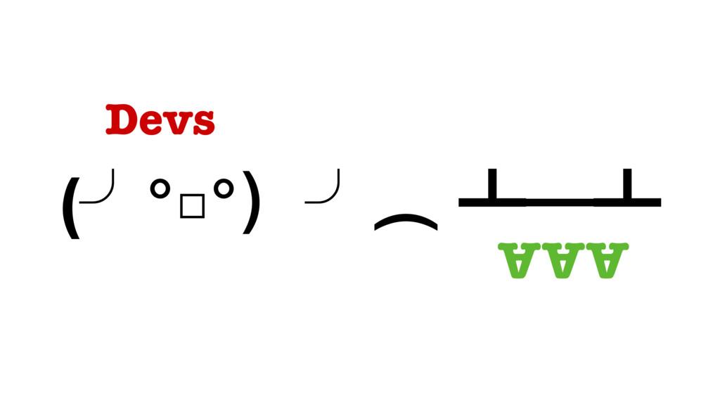 (╯°□°)╯︵ ┻━┻ AAA Devs