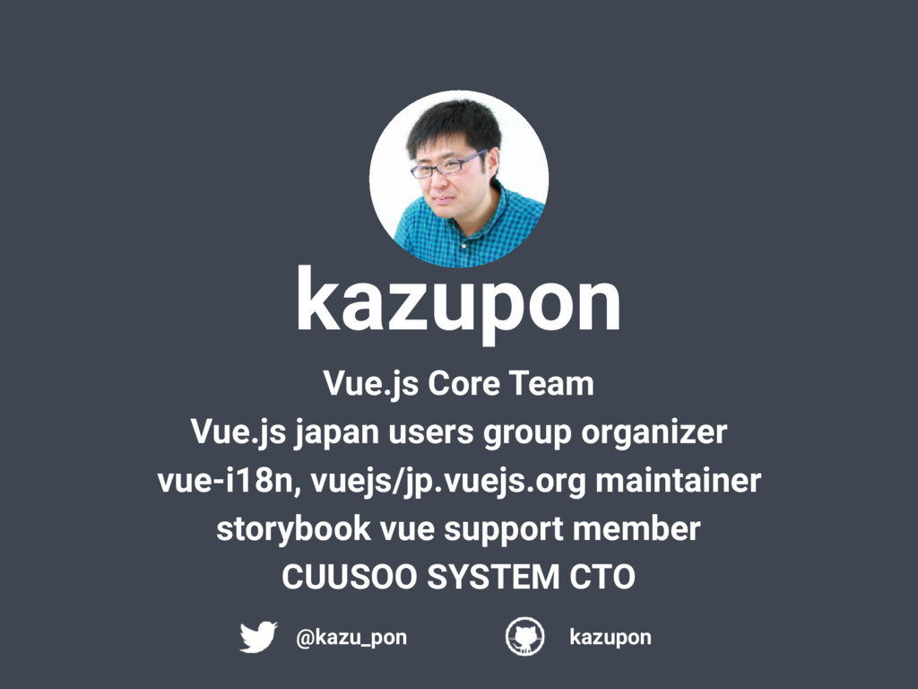 kazupon Vue.js Core Team Vue.js japan users gro...