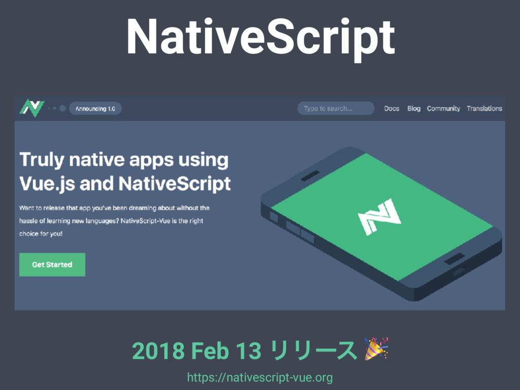NativeScript https://nativescript-vue.org 2018 ...