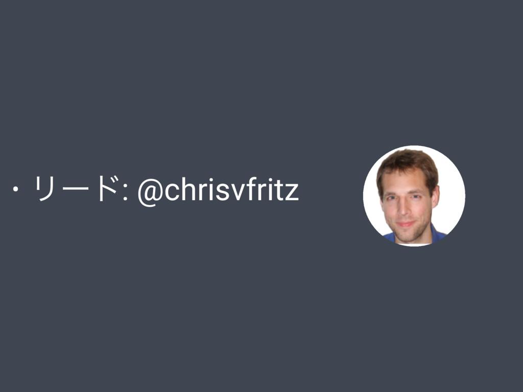 • Ϧʔυ: @chrisvfritz
