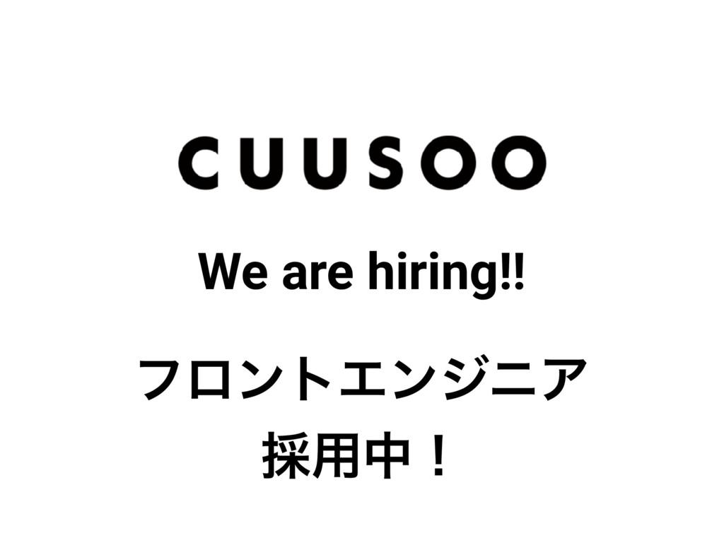 We are hiring!! ϑϩϯτΤϯδχΞ ࠾༻தʂ
