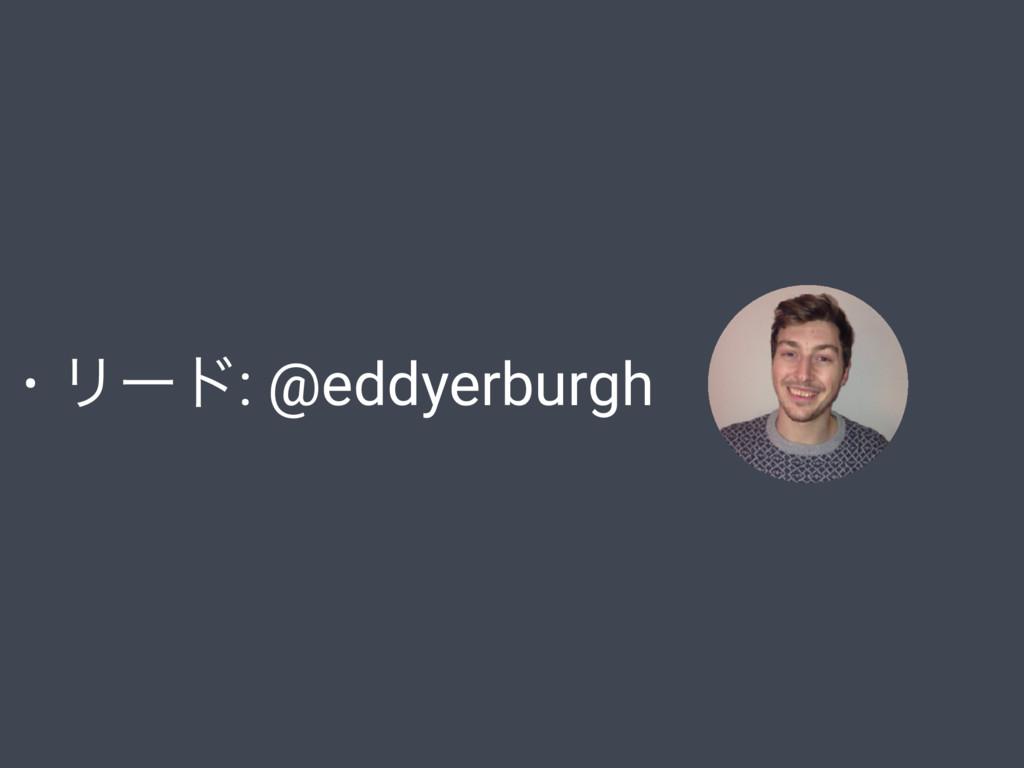 • Ϧʔυ: @eddyerburgh