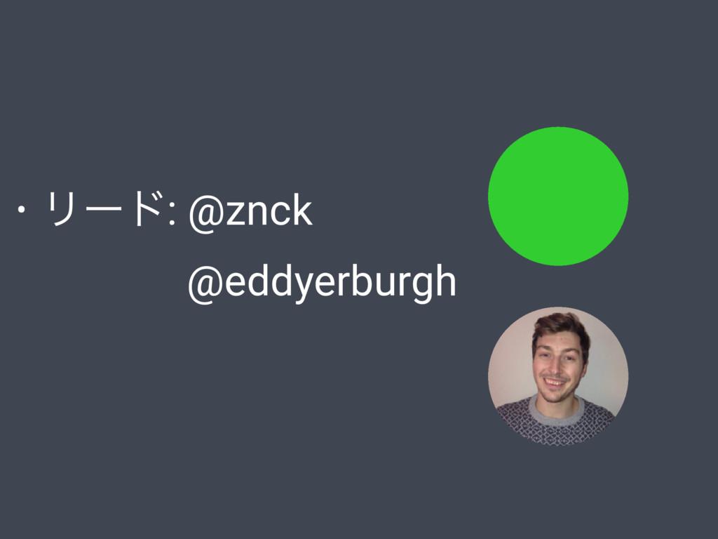 • Ϧʔυ: @znck @eddyerburgh