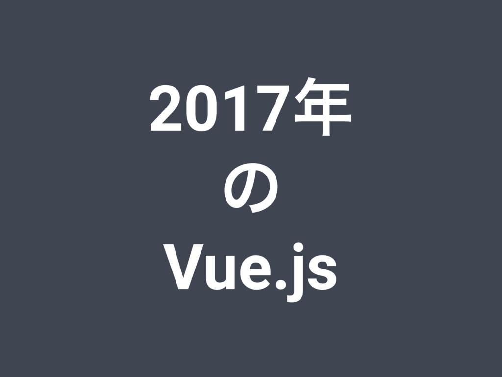 2017 ͷ Vue.js