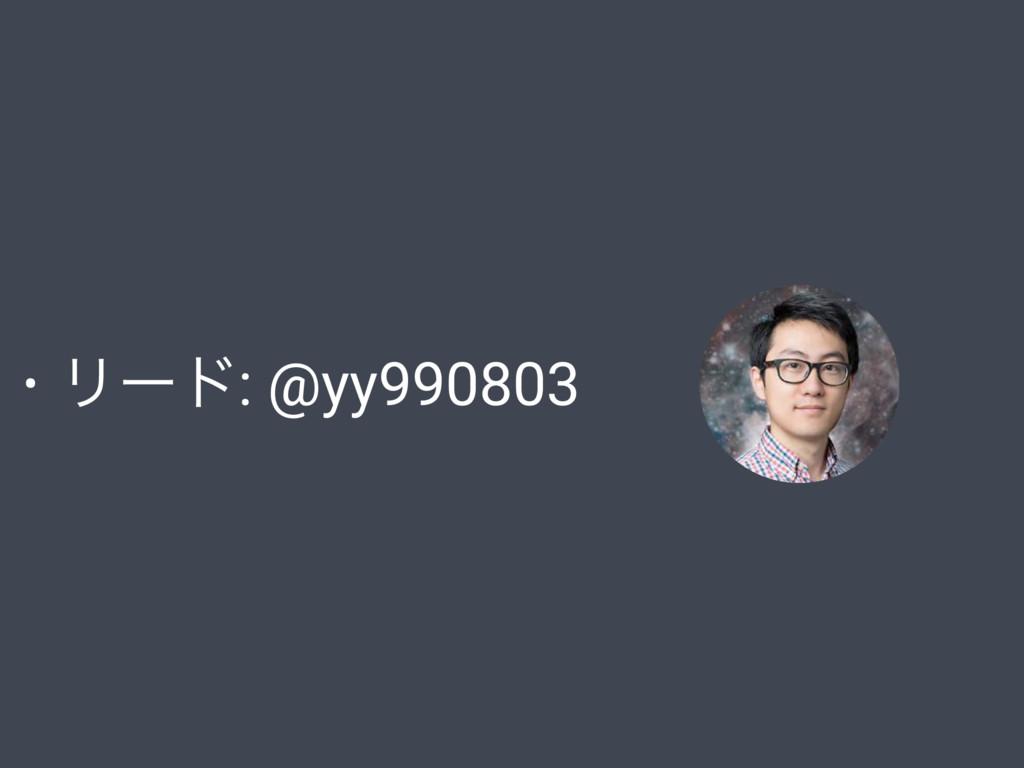 • Ϧʔυ: @yy990803