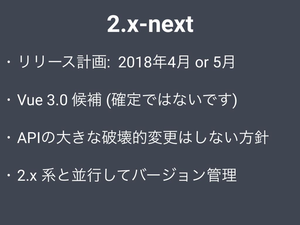 • ϦϦʔεܭը: 20184݄ or 5݄ • Vue 3.0 ީิ (֬ఆͰͳ͍Ͱ͢)...