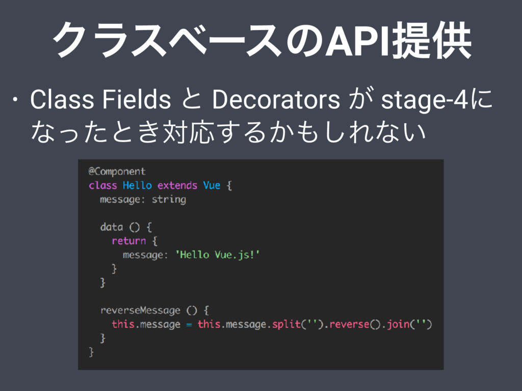 • Class Fields ͱ Decorators ͕ stage-4ʹ ͳͬͨͱ͖ରԠ͢...