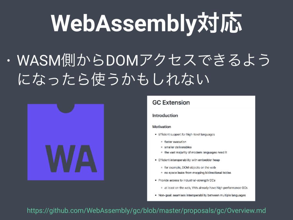 • WASMଆ͔ΒDOMΞΫηεͰ͖ΔΑ͏ ʹͳͬͨΒ͏͔͠Εͳ͍ WebAssembly...