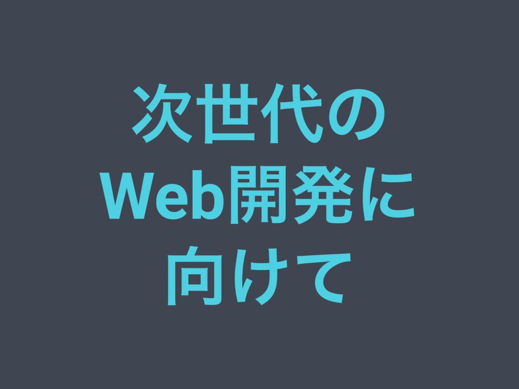 ੈͷ Web։ൃʹ ͚ͯ