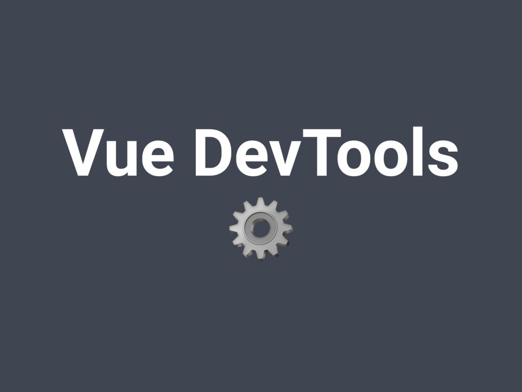 Vue DevTools ⚙