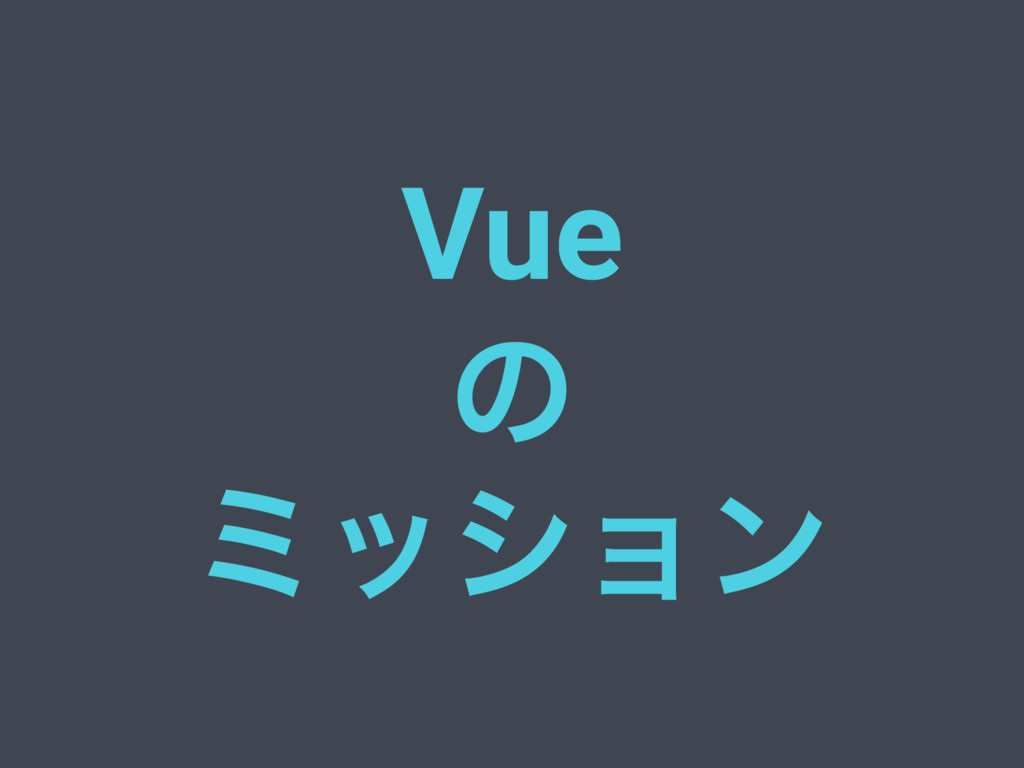 Vue ͷ ϛογϣϯ