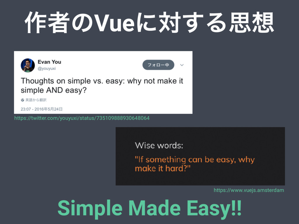 ࡞ऀͷVueʹର͢Δࢥ૝ Simple Made Easy!! https://twitter...