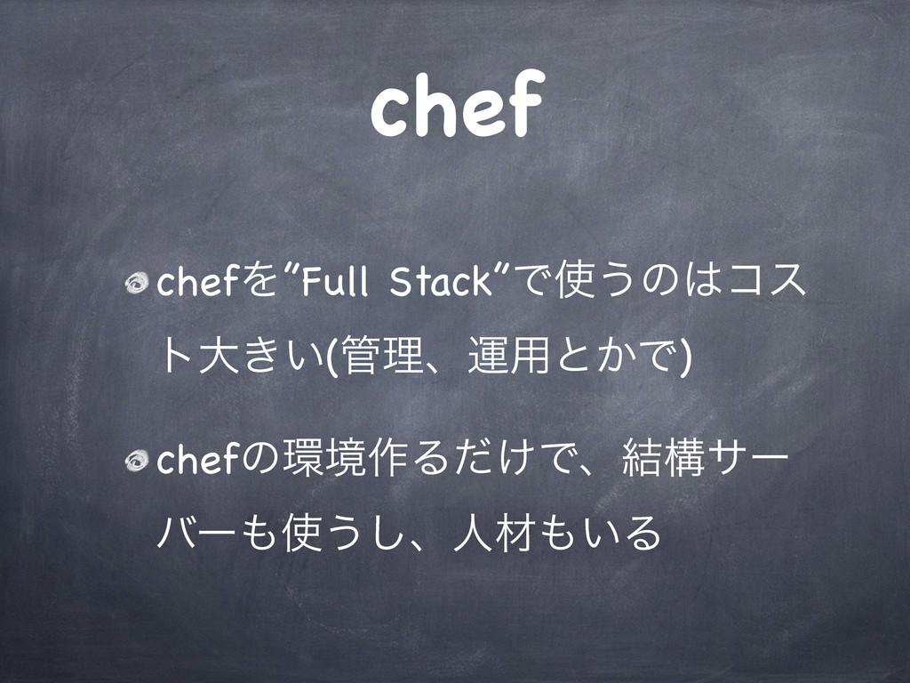 """chef chefΛ""""Full Stack""""Ͱ͏ͷίε τେ͖͍(ཧɺӡ༻ͱ͔Ͱ) ch..."""