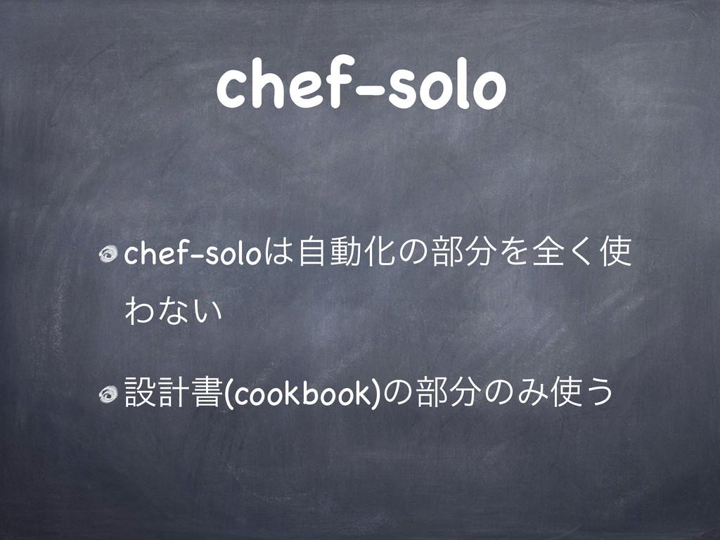 chef-solo chef-soloࣗಈԽͷ෦Λશ͘ Θͳ͍ ઃܭॻ(cookbook...