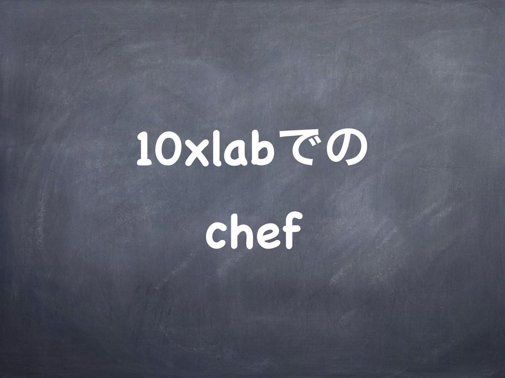 10xlabͰͷ chef