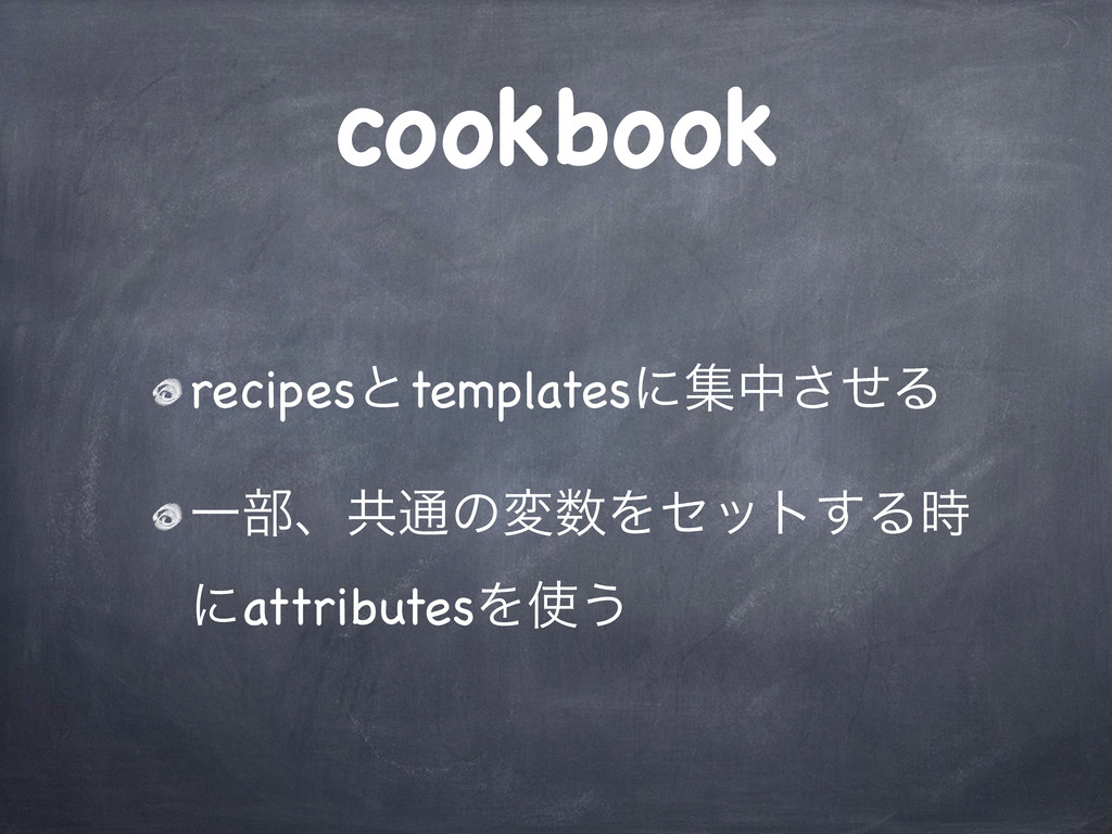 cookbook recipesͱtemplatesʹूதͤ͞Δ Ұ෦ɺڞ௨ͷม਺Ληοτ͢Δ...