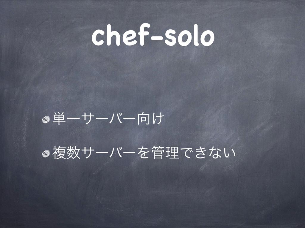 chef-solo ୯Ұαʔόʔ͚ ෳαʔόʔΛཧͰ͖ͳ͍