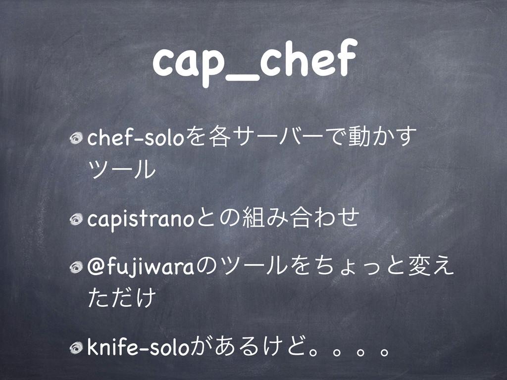 cap_chef chef-soloΛ֤αʔόʔͰಈ͔͢ πʔϧ capistranoͱͷΈ...