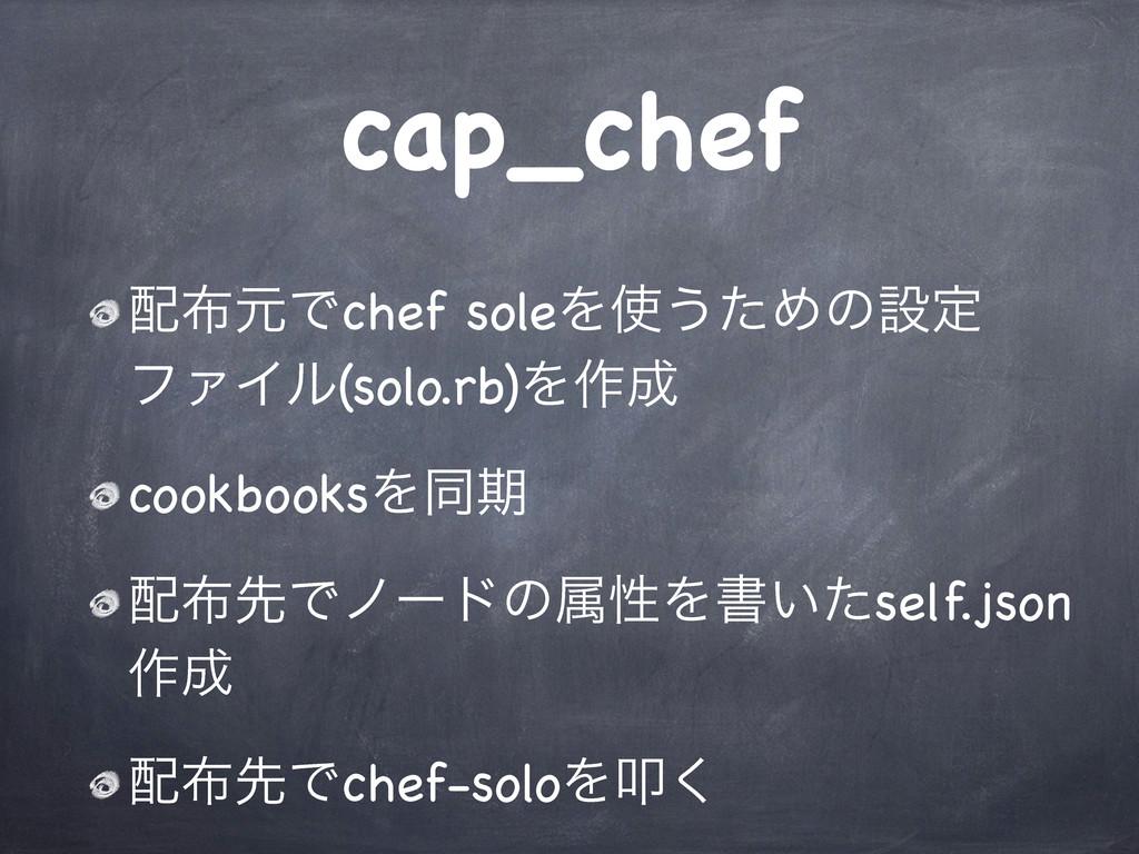 cap_chef ݩͰchef soleΛ͏ͨΊͷઃఆ ϑΝΠϧ(solo.rb)Λ࡞...