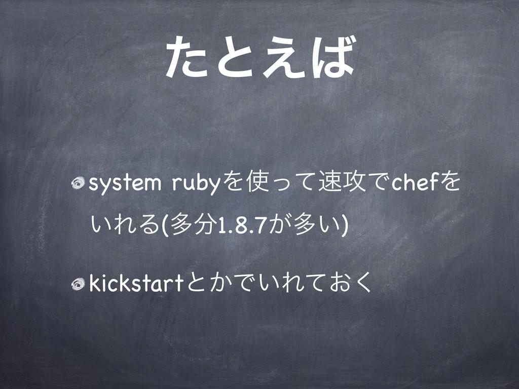 ͨͱ͑ system rubyΛͬͯ߈ͰchefΛ ͍ΕΔ(ଟ1.8.7͕ଟ͍) ki...