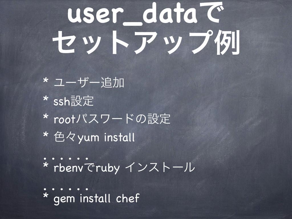 user_dataͰ ηοτΞοϓྫ * ϢʔβʔՃ * sshઃఆ * rootύεϫʔυ...