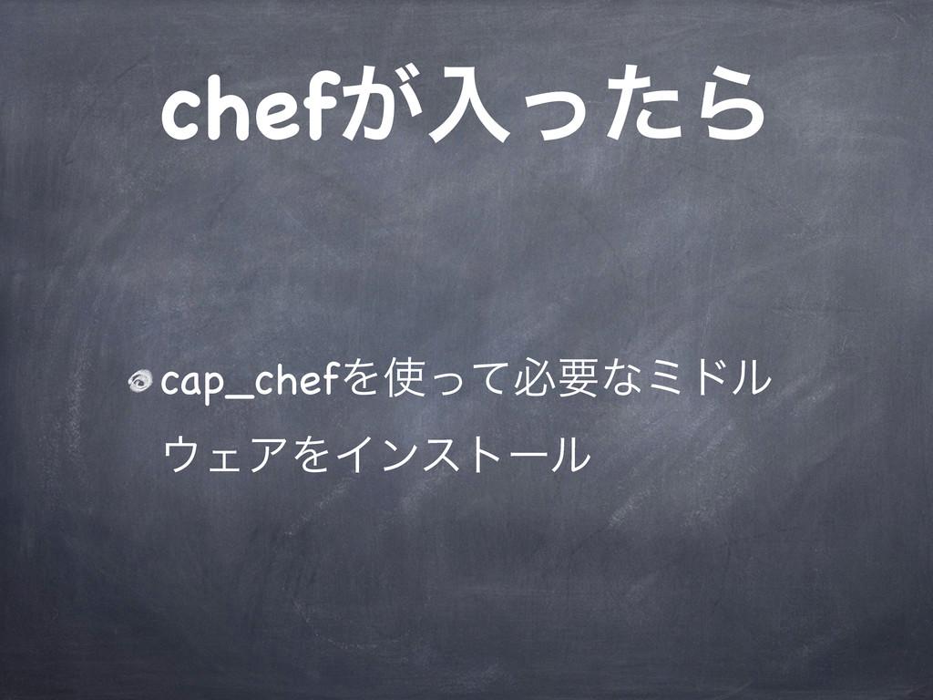 chef͕ೖͬͨΒ cap_chefΛͬͯඞཁͳϛυϧ ΣΞΛΠϯετʔϧ