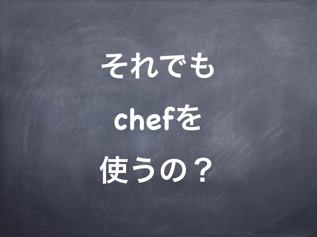 ͦΕͰ chefΛ ͏ͷʁ