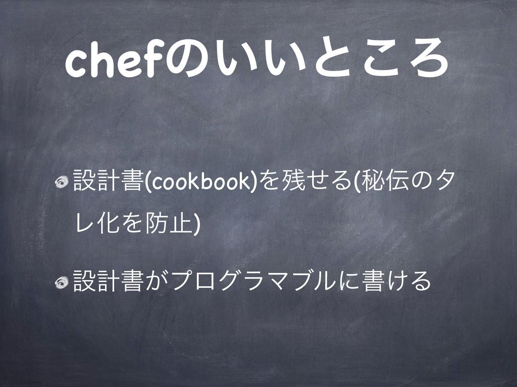 chefͷ͍͍ͱ͜Ζ ઃܭॻ(cookbook)ΛͤΔ(ൿͷλ ϨԽΛࢭ) ઃܭॻ͕ϓϩ...