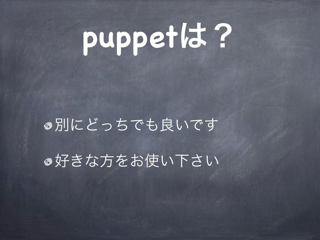 puppetʁ ผʹͲͬͪͰྑ͍Ͱ͢ ͖ͳํΛ͓͍Լ͍͞