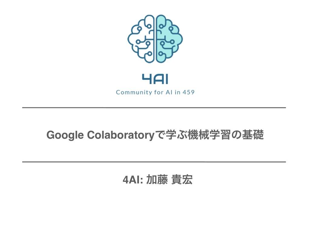 Google ColaboratoryͰֶͿػցֶशͷجૅ 4AI: Ճ౻ و