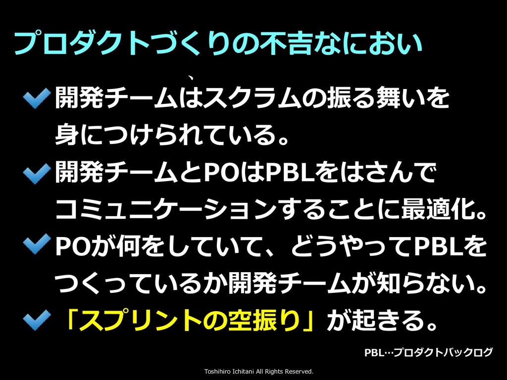 Toshihiro Ichitani All Rights Reserved. 開発チームはス...