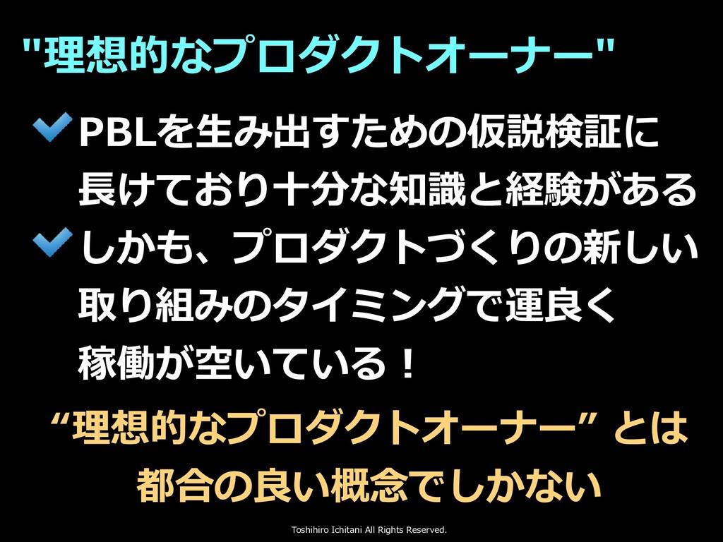 Toshihiro Ichitani All Rights Reserved. PBLを⽣み出...